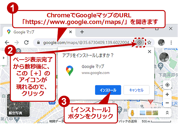 Googleマップを「インストール」する
