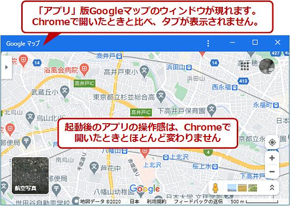 インストールされた「Googleマップ」