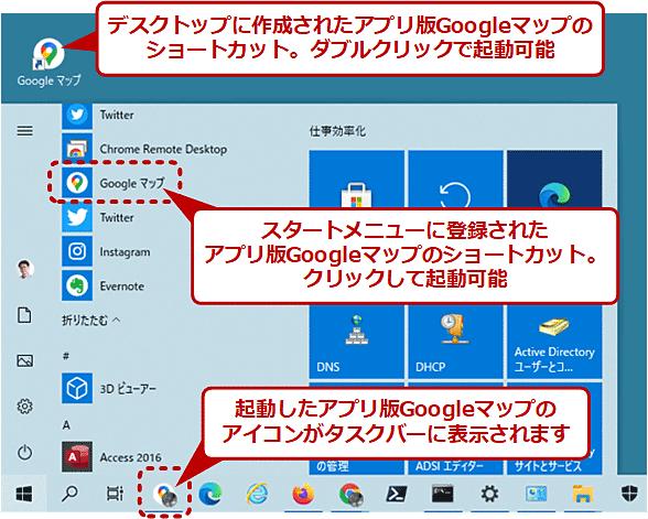 [スタート]メニューやデスクトップに追加されたGoogleマップのアイコン