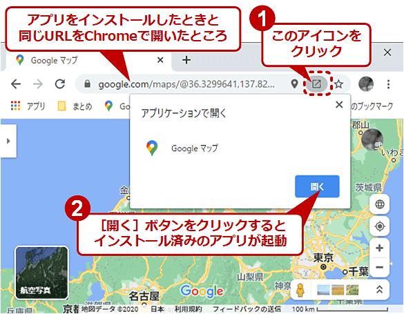 GoogleマップをChromeで開いてしまったときにアプリ版を起動するには