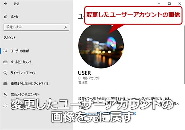 ユーザーアカウントの画像を変更すると元に戻せない?