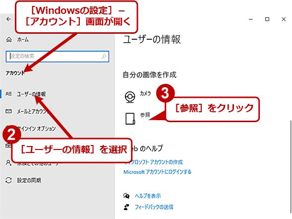 ユーザーアカウントの画像を設定する(2)