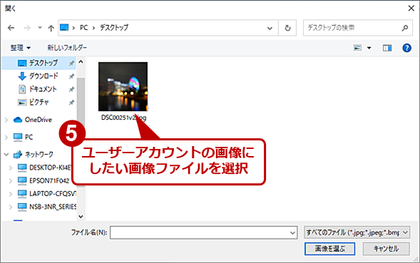 ユーザーアカウントの画像を設定する(3)
