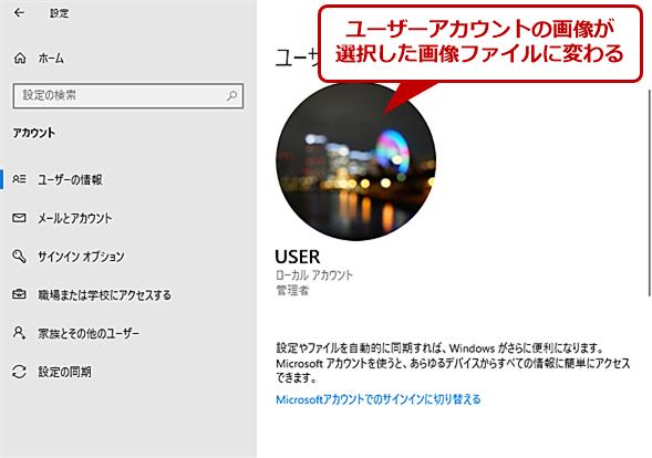 ユーザーアカウントの画像を設定する(4)