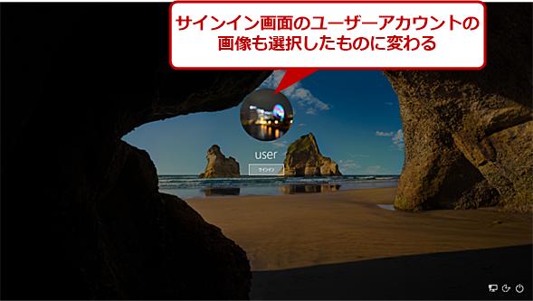ユーザーアカウントの画像を設定する(5)