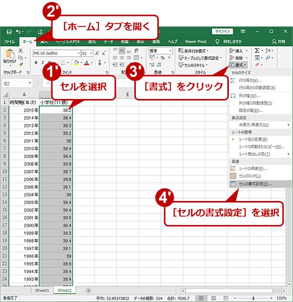 セルでユーザー定義書式を使う(1')