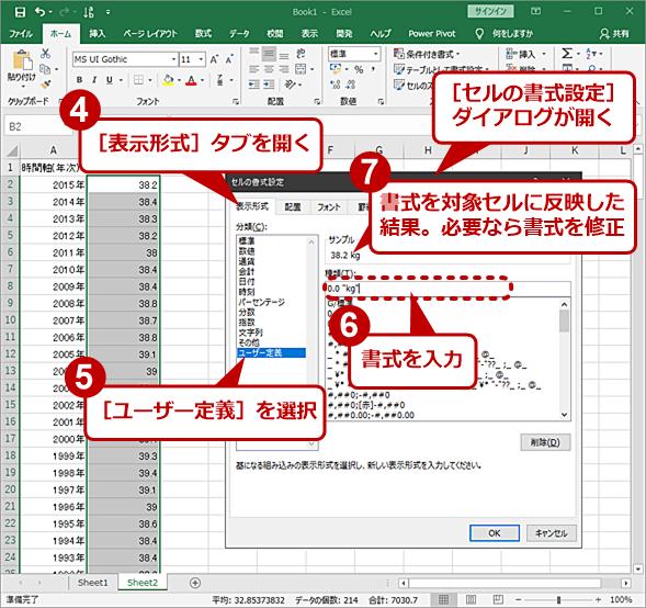 セルでユーザー定義書式を使う(2)