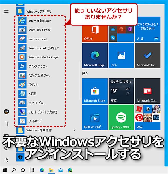 Windows 10にインストールされている不要なアクセサリをアンインストールする