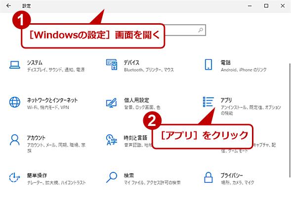 [Windowsの設定]アプリからたどって[オプション機能]画面を開く(1)