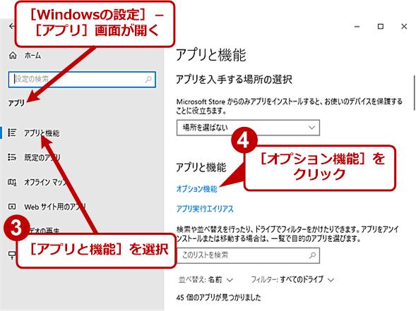 [Windowsの設定]アプリからたどって[オプション機能]画面を開く(2)