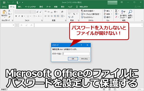 Microsoft Officeファイルにパスワードを設定する