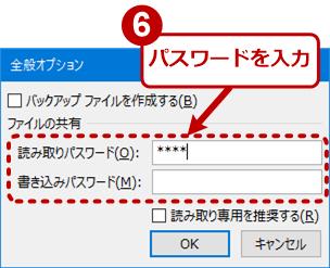 パスワードを設定する(3)