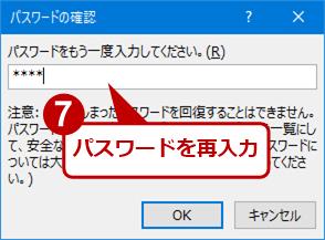 パスワードを設定する(4)