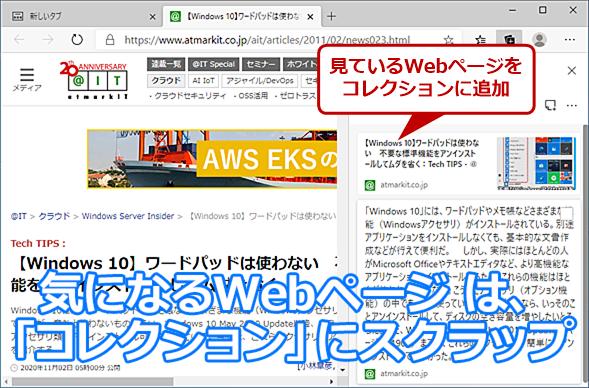 Chromium版Microsoft Edgeの「コレクション」は気楽にWebページが保存できる