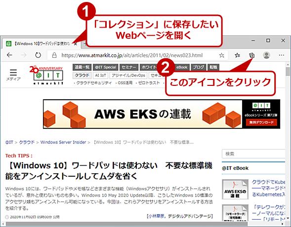 見ているWebページをコレクションに追加する(1)