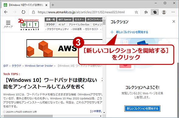 見ているWebページをコレクションに追加する(2)