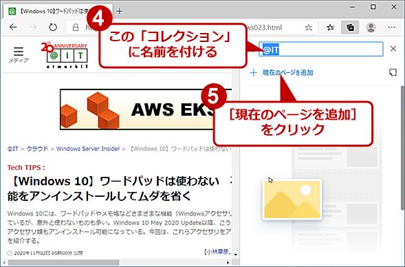 見ているWebページをコレクションに追加する(3)