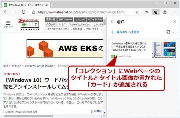 見ているWebページをコレクションに追加する(4)