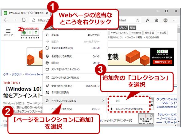 右クリックでWebページをコレクションに追加する
