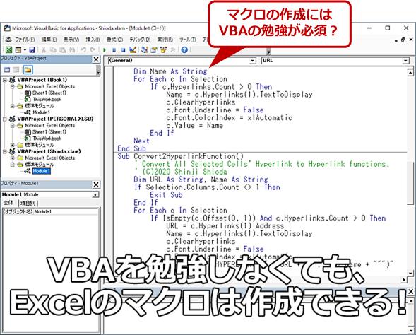 Excelのマクロの作成にはVBAの知識は不要?
