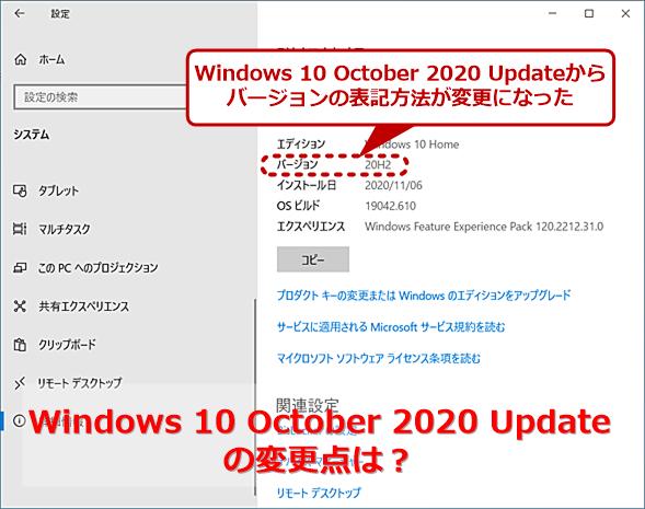 Windows 10 October 2020 Updateのバージョン表記が変更に