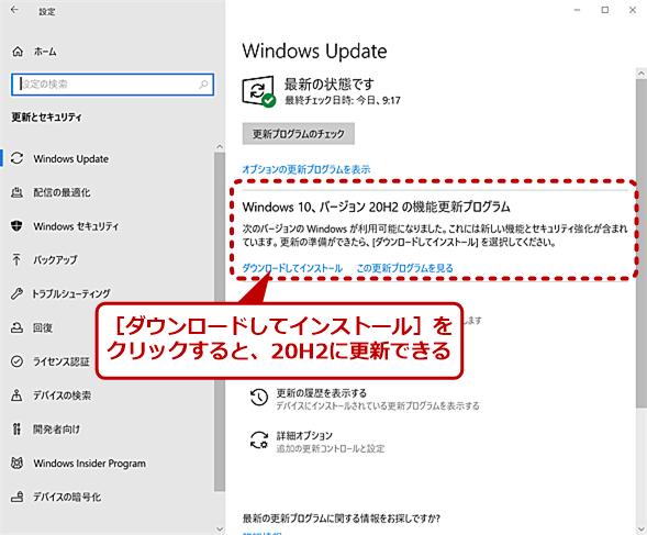 Windows 10 May 2020 Updateの[Windows Update]画面