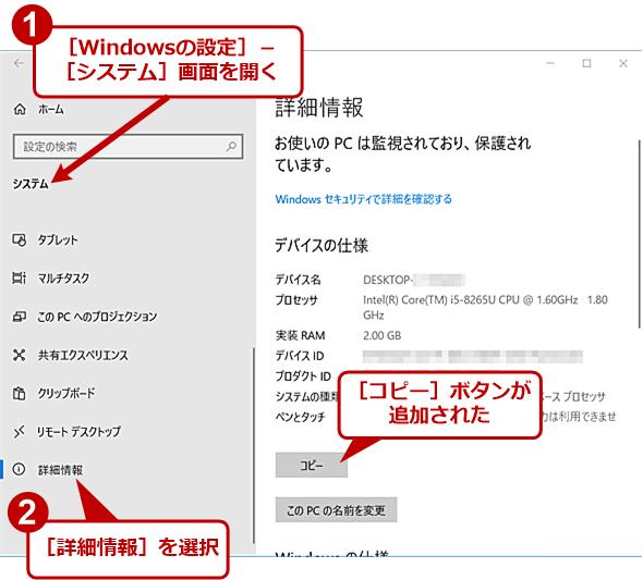 [Windowsの設定]アプリの[システム]−[詳細情報]画面