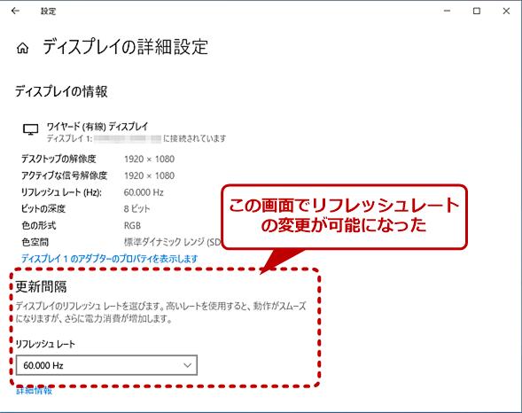 [ディスプレイの詳細設定]画面でディスプレイのリフレッシュレートが設定可能