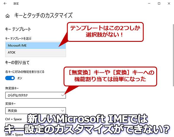Windows 10 May 2020 Update以降ではキー設定が変更できない?