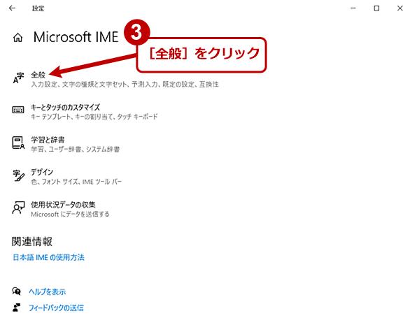 古いMicrosoft IMEに戻す(2)