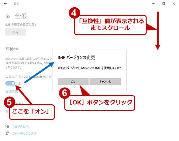 古いMicrosoft IMEに戻す(3)