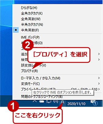古いMicrosoft IMEでキー設定を変更する(1)