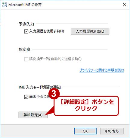古いMicrosoft IMEでキー設定を変更する(2)