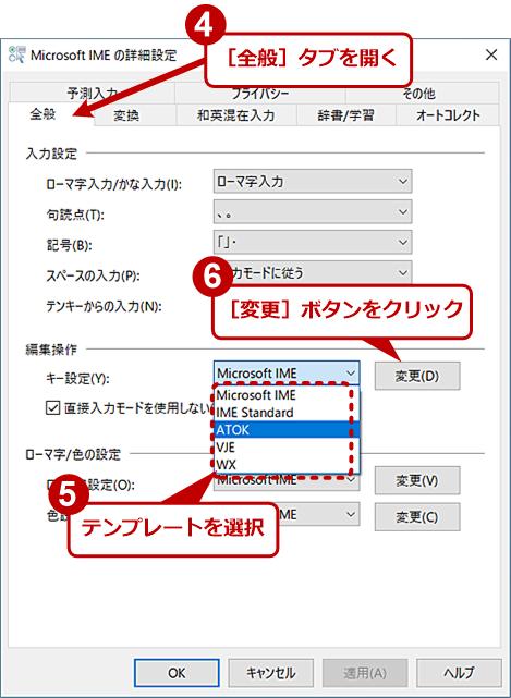 古いMicrosoft IMEでキー設定を変更する(3)
