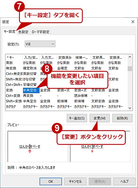 古いMicrosoft IMEでキー設定を変更する(4)