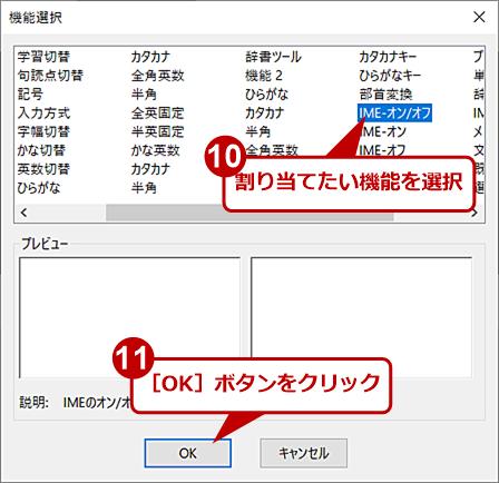 古いMicrosoft IMEでキー設定を変更する(5)