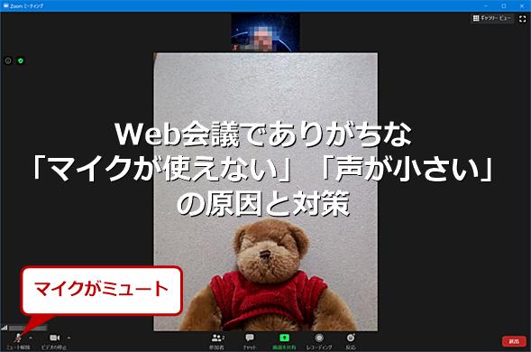 Web会議で起こりがちなマイクトラブルを解消する