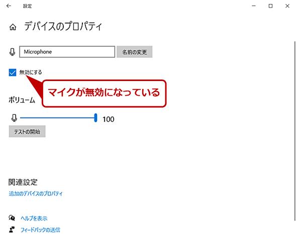 Windows 10の設定でマイクを無効にしている