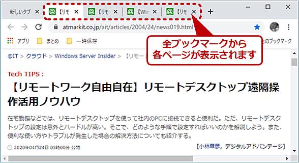 登録されたブックマークから全タブを再表示(2/2)