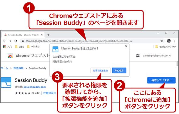 「Session Buddy」をChromeウェブストアからインストール