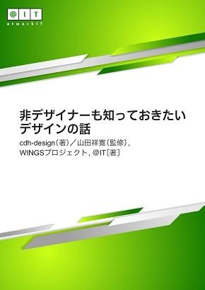 @IT eBookシリーズ Vol.73『非デザイナーも知っておきたいデザインの話』