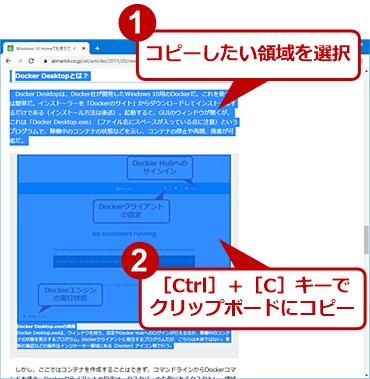 Webページの一部をテキスト形式でWordにコピーしたい(1)