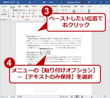 Webページの一部をテキスト形式でWordにコピーしたい(2)