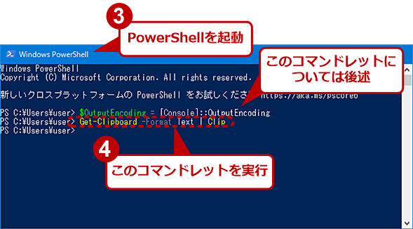 PowerShellでクリップボードをテキストのみにする(2)