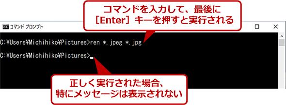 renameコマンドの実行例(1)