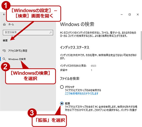 「Windowsの検索」で「拡張」検索モードを選択する