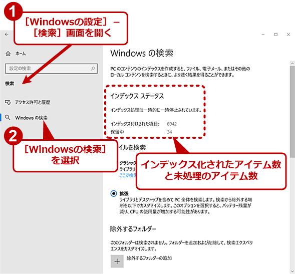 [Windowsの検索]画面の「インデックスステータス」欄でもインデックスの作成状態は確認可能