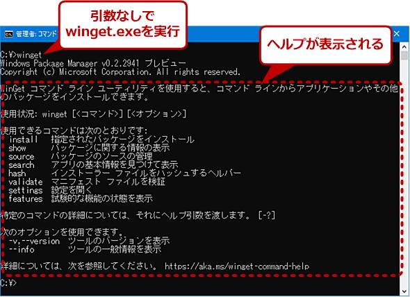 winget.exeを引数なしで実行する