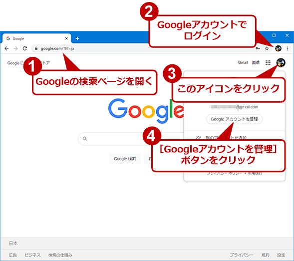 Googleフォトをダウンロードする(1)
