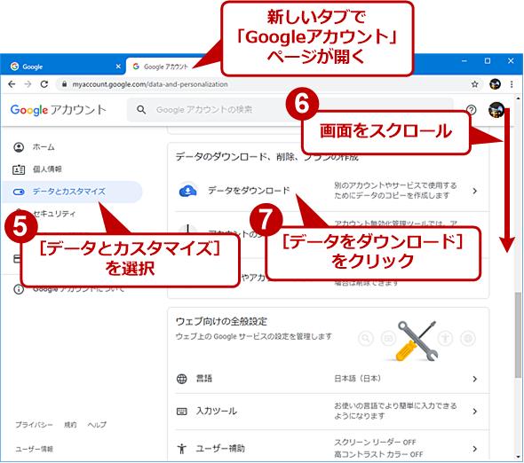 Googleフォトをダウンロードする(2)